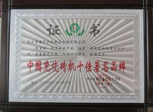 中国免烧砖机十佳著名品牌