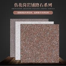 贵阳|PC砖|仿花岗岩|安全环保|质感机理强